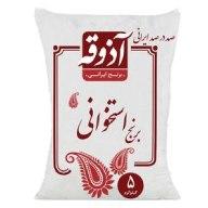 برنج استخوانی آذوقه 5 کیلو